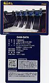 Dam_kameyama