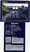Dam_katakura